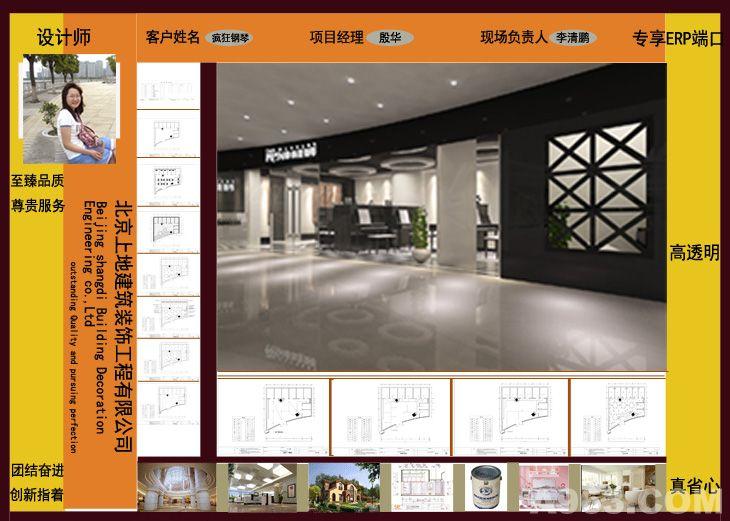 疯狂钢琴 - 展示空间 - 北京室内设计网_北京室内设计