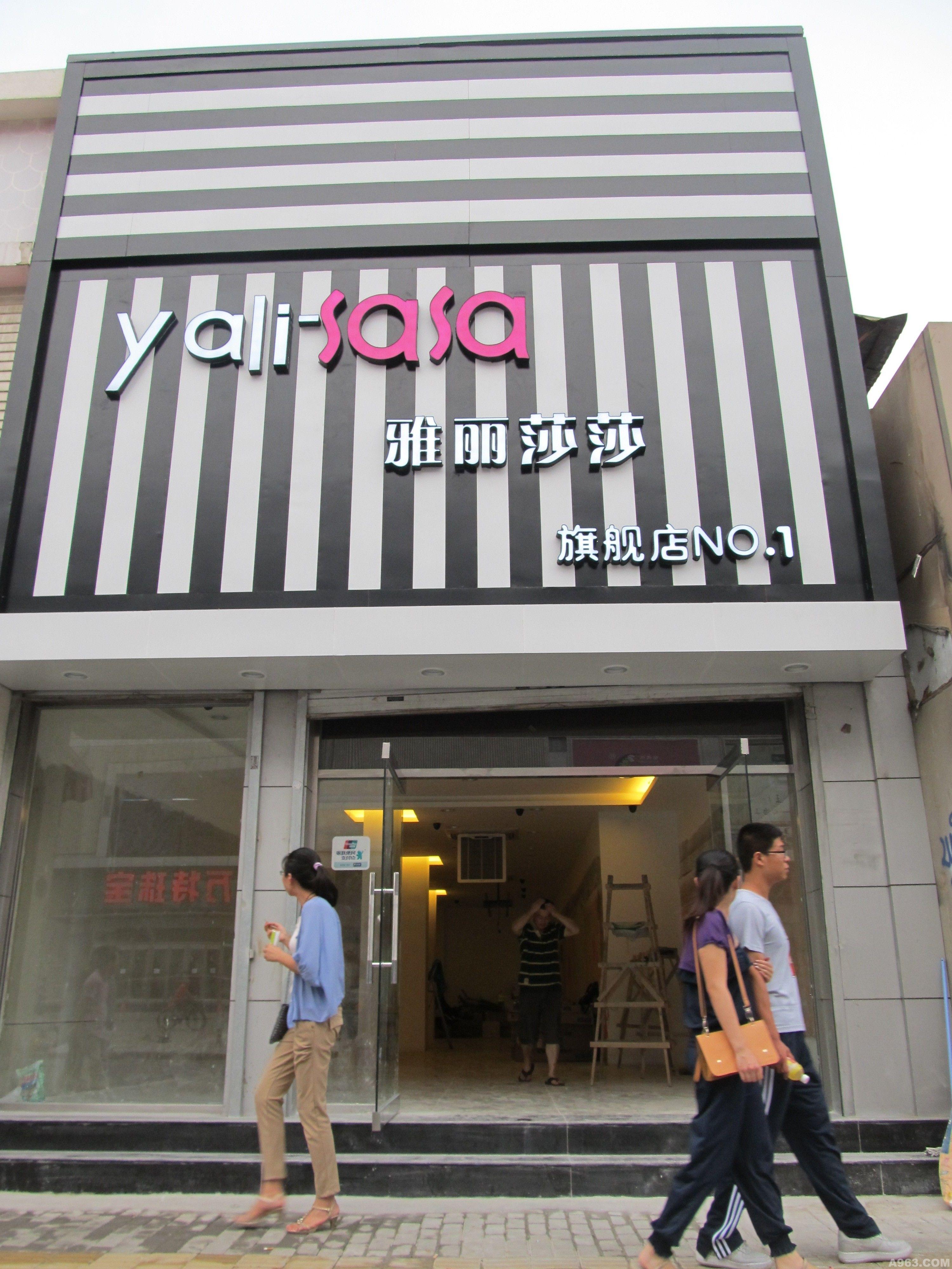 门头设计 雅丽莎莎化妆品店 高清图片