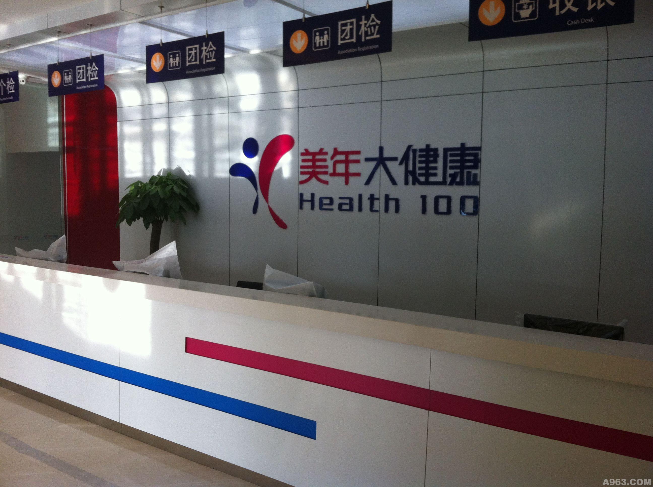 美年大健康体检中心太阳宫分院