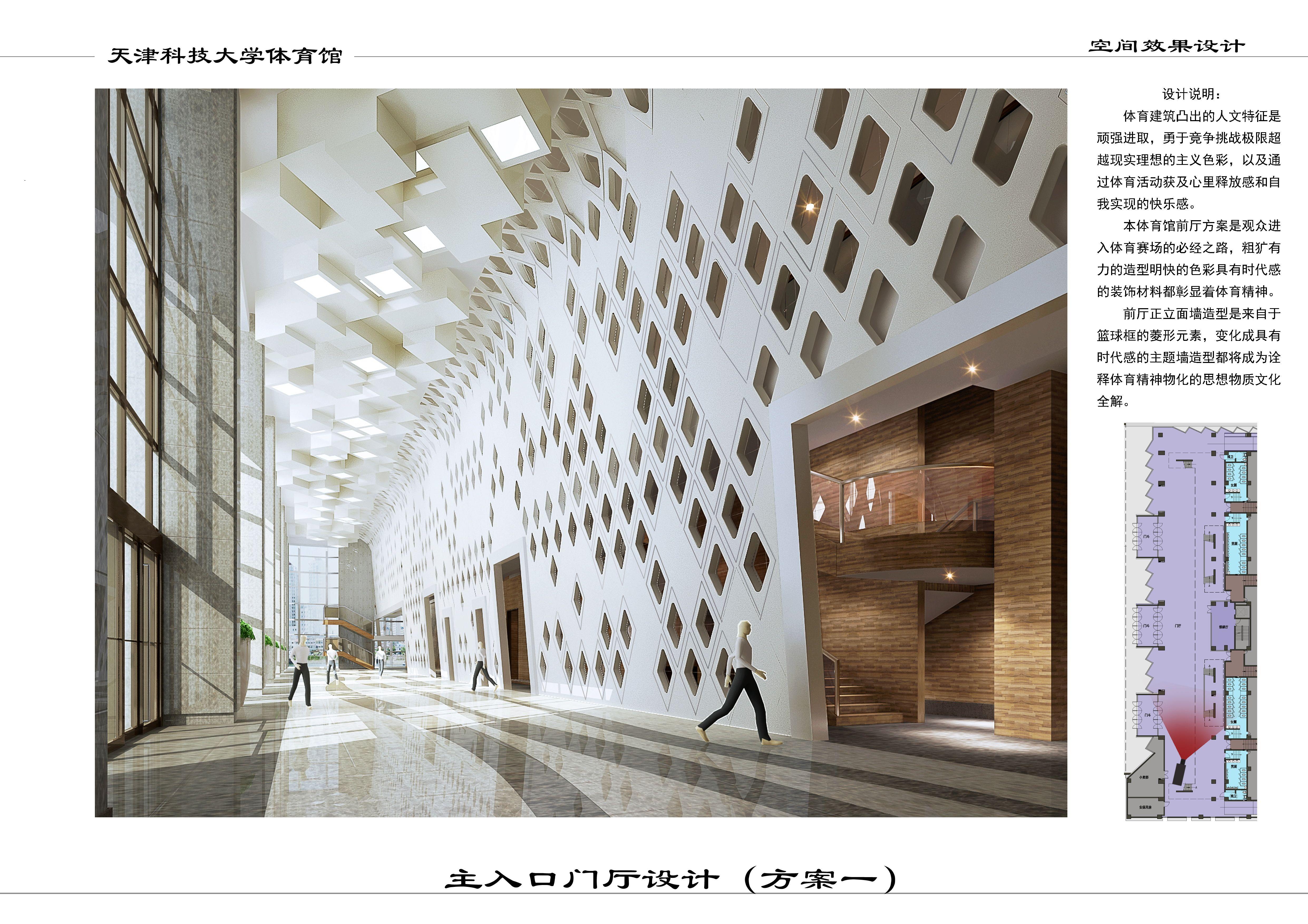 天津科技大学体育馆室内设计